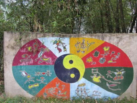 Photo : gfresque murale représentant le Yin et le Yang